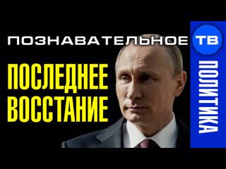 Последнее восстание Путина. Почему президент меняет Конституцию и правительство (Познавательное ТВ, Артём Войтенков)