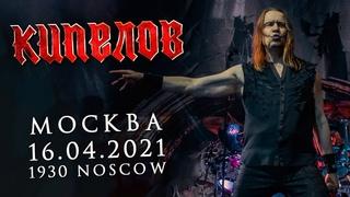 КИПЕЛОВ LIVE // , Москва, 1930 Moscow // Полный концерт
