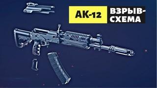 АК-12. Взрыв-схема. Как устроен новейший автомат Калашникова?