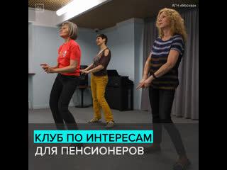 «мой социальный центр» для пенсионеров открылся в таганском районе — москва 24