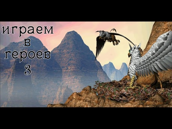 Герои Меча и Магии 3 HoMM3 Возрождение Эрафии Долгую жизнь королеве Утёс грифонов часть 3