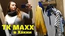 LIVE: Зашла в TK MAXX в Хакни, Примерка.