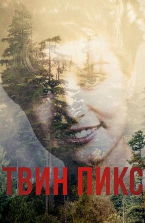 Твин Пикс 2 сезон 8 серия Поездка с мёртвой девушкой