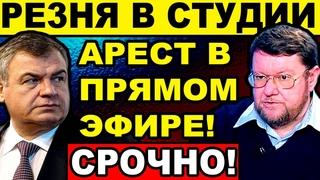 🔴ЭКСТРЕННЫЙ ВЫПУСК! APECT СЕРДЮКОВА ПОРВАЛ ЭФИР НОВОСТЬЮ! Вечер с Владимиром Соловьевым