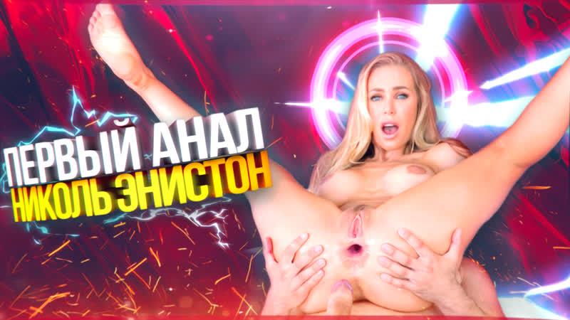 NICOLE ANISTON and KEIRAN First anal, huge gapes первый анал ( Porn, HD, big ass, blonde, tushy,
