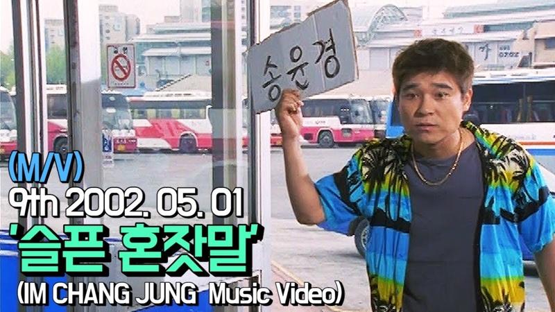 【임창정 MV】슬픈 혼잣말 (Sad monologue) | IM CHANG JUNG | K-pop Music Video