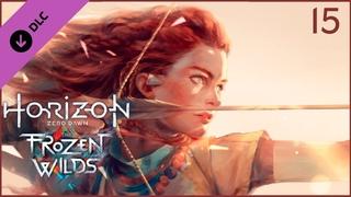 Horizon Zero Dawn ★ DLC The Frozen Wilds, Стрим 15 — Испытание