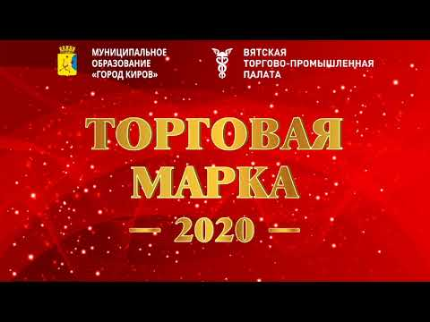 Торговая марка года 2020 SERGINNETTI