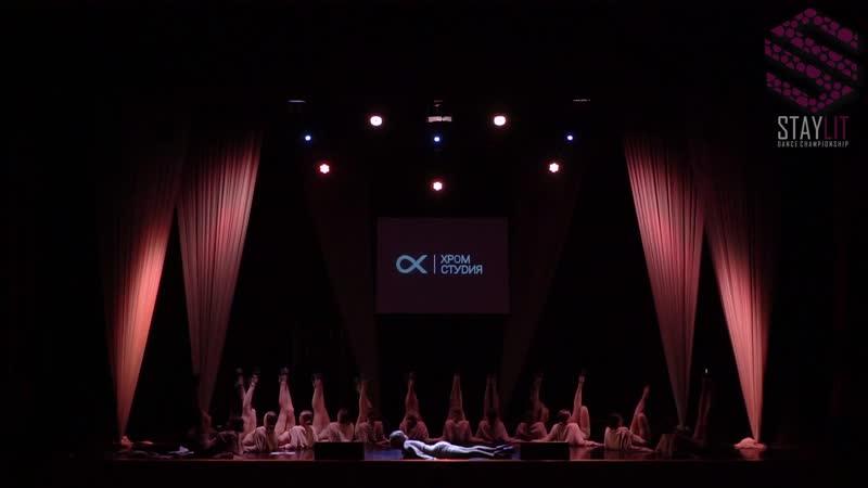 Не делайте больно девочкам (KEENLY GIRLS) (STAY LIT 2019 | BEST DANCE PERFORMANCE)