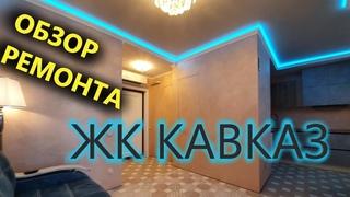 Необычный ремонт 1 комнатной квартиры в Анапе - ЖК Кавказ