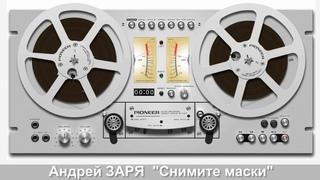 "Андрей ЗАРЯ  - ""Снимите маски"""