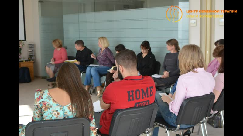 'Супружеское системное консультирование с oсновами терапии сексуальных проблем' от ИИСТ mp4