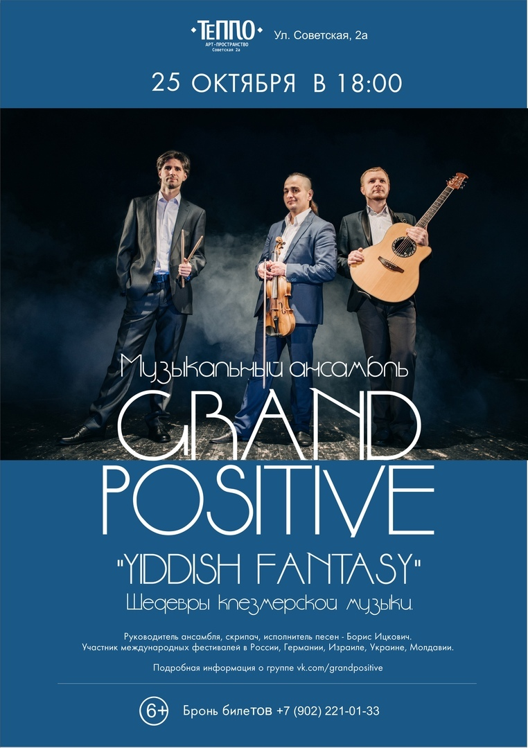 "Афиша Ярославль 25/10 Grand Positive ""YIDDISH FANTASY"""