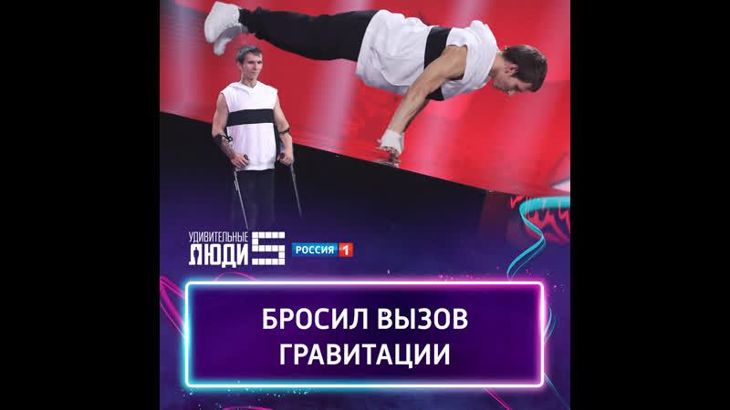 Дмитрий Воющев бросил вызов гравитации Россия 1