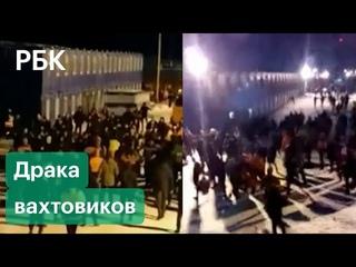 Массовая драка вахтовиков в посёлке Белокаменка. Видео