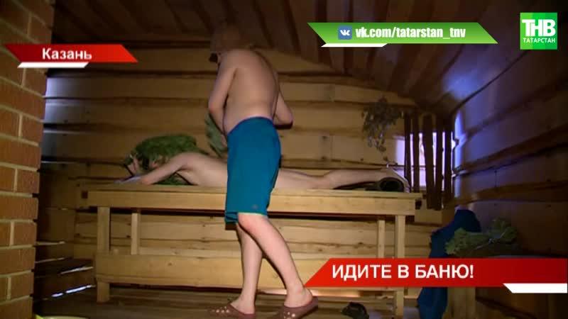 Лучшие мастера банного дела со всей страны и зарубежья собрались в Казани