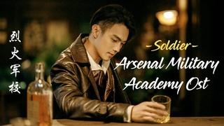 MV Arsenal Military Academy OST【烈火军校】Soldier - Lu Hu
