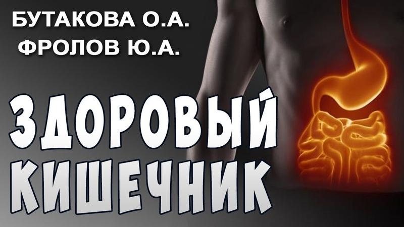 Фролов Ю А и Бутакова О А Кишечник и Здоровье Ферменты и Бактерии