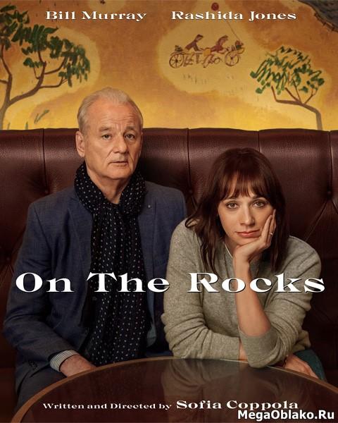 Последняя капля / On the Rocks (2020/WEB-DL/WEB-DLRip)