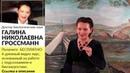 ГРЕЧНЕВАЯ ДИЕТА для похудения Ошибки этой диеты Галина Гроссманн