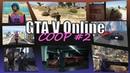 GTA V Online ➤ Кооператив ➤UNRULAGON ABTOPNET - Игра с другими игроками. Необычные гонки! МАТ