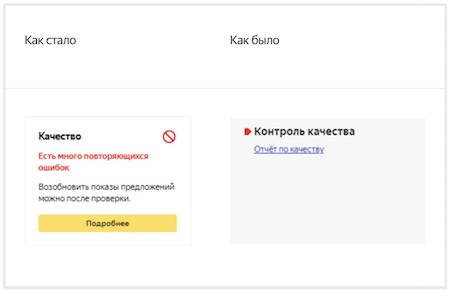 Яндекс.Маркет обновляет сводку данных о кампании, изображение №2