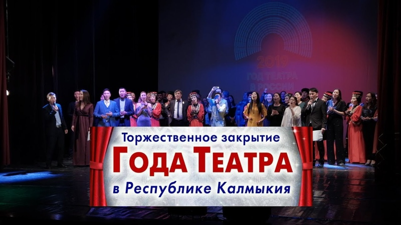 Торжественное закрытие Года театра в Республике Калмыкия. Элиста