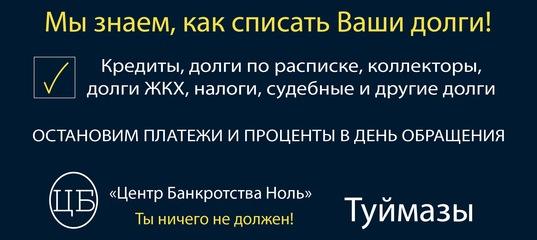 банкротство физических лиц октябрьский