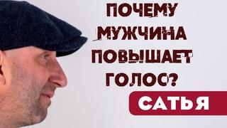 Сатья • Почему мужчина повышает голос  (Вопросы-ответы. Астана 2019)