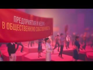 Обреченный проснуться Классовый сон человечества Bound to wake up English subs. 2020 КПРФ Хабаровск