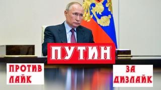 Против Путина, что будет с Россией без Путина сейчас, в России тает лёд, слабонервным не смотреть