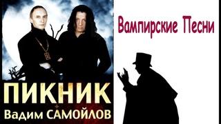 ПИКНИК / ВАМПИРСКИЕ ПЕСНИ / ВАДИМ САМОЙЛОВ / РОК КОНЦЕРТ