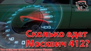 Сколько едет Москвич 412? Тест заезд или приключения почти Шурика