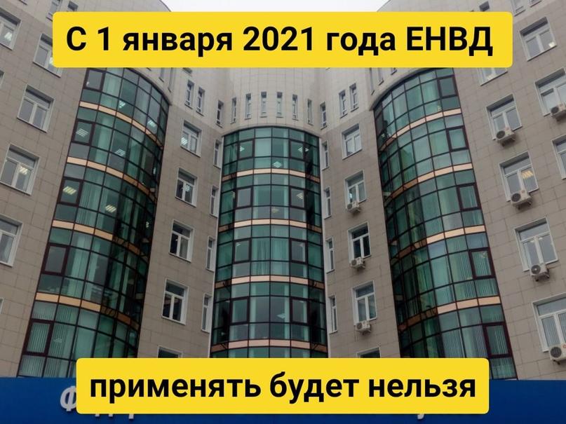 Плательщикам ЕНВД напомнили о необходимости выбрать альтернативный налоговый режим