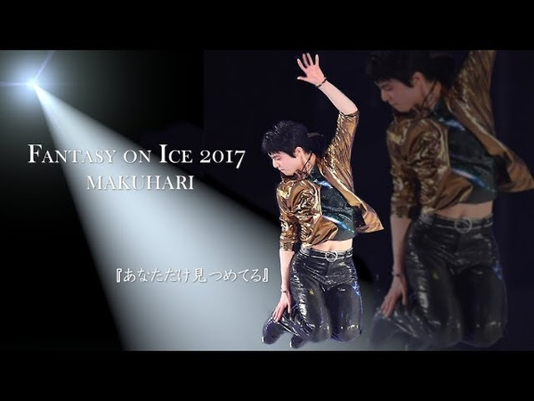 羽生結弦【MAD】FaOI 2017 幕張 yuzuru hanyu FaOI 2017 MAKUHARI