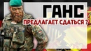Ганс предлагает сдаться Пентагон Нато теряет военное превосходство над Россией