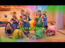 ЧУНГА-ЧАНГА танец