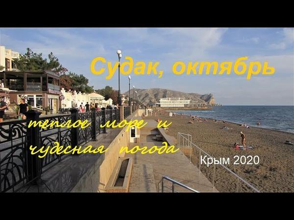 Крым СУДАК 2020 Пляж Набережная Кипарисовая аллея в середине октября Море теплое погода радует