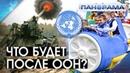 Признание ДНР и ЛНР на международном уровне! 03.12.2020, Панорама