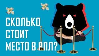 """Сколько стоит попасть в РПЛ? """"Российская премьер лига"""" / АНАТОМИЯ ФУТБОЛА"""