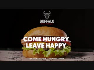 Buffalo — даша и максим
