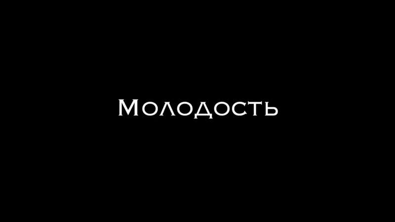 м о л о д о с т ь