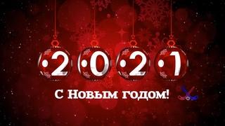 С новым годом! Новости Хоккея с Мячом   BANDY 4Life
