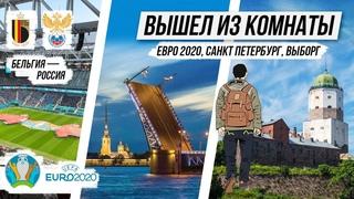 ЕВРО 2020 в Санкт-Петербурге /атмосфера матча Бельгия-Россия/ Выборг и самый старый жилой дом России