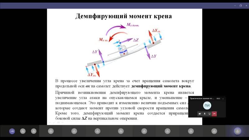 Аэродинамика Практика 03 11 2020