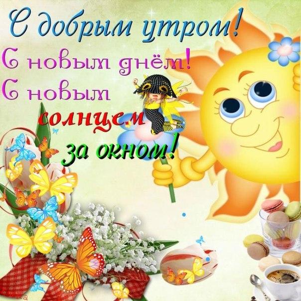 пожелания сыну доброго утра прикольные в картинках советские