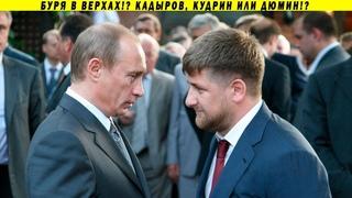 Кадыров собрался в президенты! Преемники Путина, Кудрин и Дюмин в элитных раскладах