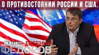 Евгений Федоров: О противостоянии России и США.