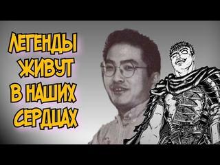 Автор БЕРСЕРКА умер / Кэнтаро Миура