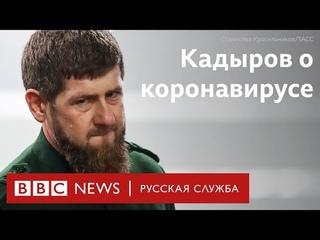 «Ты все равно умрешь»: Кадыров советует есть чеснок и не бояться